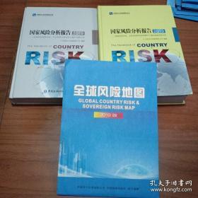 国家风险分析报告—全球投资风险分析、行业风险分析和企业破产风险分析附光盘+国家风险分析报告—国家风险评级、主权信用风险评级暨55个重点国家风险分析附光盘(共2本合售)附送《全球风险地图2019版》一份,大16开精装厚册