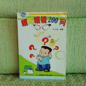 眼与眼镜200问