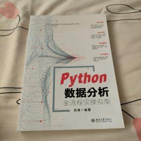Python数据分析全流程实操指南