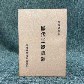 台湾商务版  吴灿祯《历代近体诗钞》(绝版书 锁线胶订)