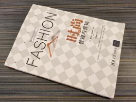 时尚的管理与营销