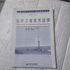钻井工程技术进展