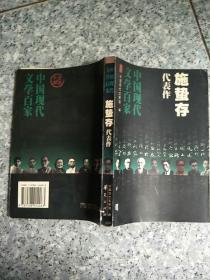 施蛰存代表作:中国现代文学百家  原版内页干净馆藏