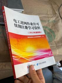 电工进网作业许可续期注册学习资料 : 2012年通用版
