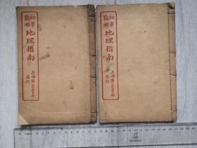 """民国,初学简明""""地理指南""""存卷3 卷4 两册,图多"""