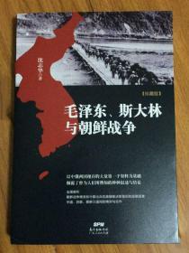 非全新|毛泽东、斯大林与朝鲜战争