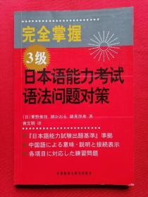 完全掌握3级日本语能力考试语法问题对策