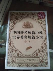 超值典藏2:中国著名短篇小说世界著名短篇小说