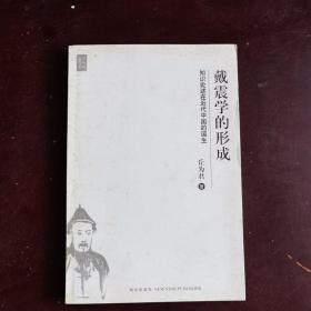 戴震学的形成:知识论述在近代中国的诞生