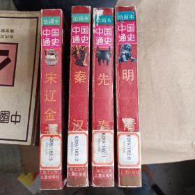绘画本中国通史(1.2.5.6)4册合售