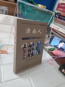 津南人(作者签名本)