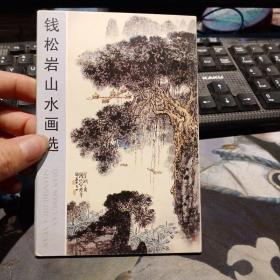 钱松嵒山水画选 明信片 全十张