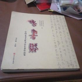 水书赋——中国水书文化书法长卷作品集
