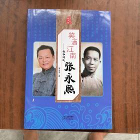 名家笑侃相声圈 笑洒江南:我和我的师傅张永熙
