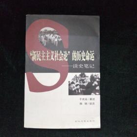 新民主主义社会论的历史命运 读史笔记