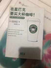 在星巴克要买大杯咖啡!:价格与生活的经济学