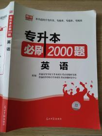 2020年 专升本必刷2000题·英语 专升本招生考试命题研究中心 9787519441845