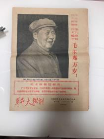 老报纸(革命大批判)