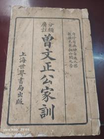 白纸石印,分类广注《曾文正公家训》全一册