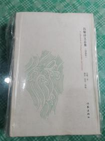 现货:昌耀诗文总集 (增编版)