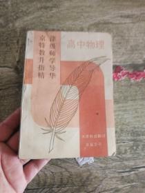 京津特级教师升学指导精华高中物理