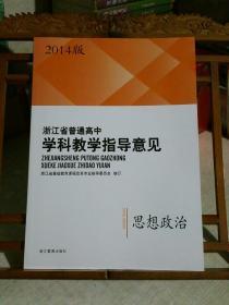 浙江省普通高中学科教学指导意见 : 2014版. 思想 政治