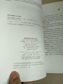 唢呐名曲精选 库存书 参看图片