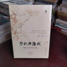 祭祀与疆域:中国上古空间考古六题