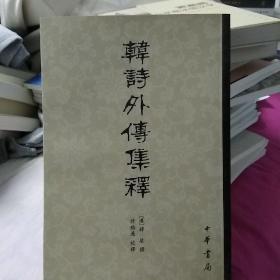 韩诗外传集释  2005年印刷
