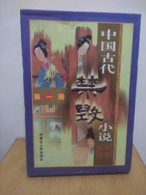 中国古代禁毁小说.第一辑(全十二卷)