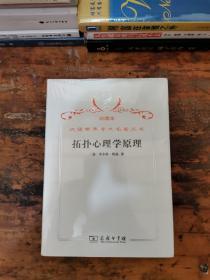 汉译世界学术名著丛书·拓扑心理学原理【满30包邮】