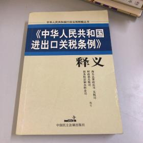 《中华人民共和国进出口关税条例》释义