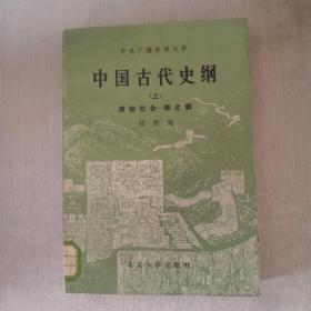 中国古代史纲 上 原始社会 南北朝(首尾页有章有字) 馆藏