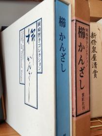 《栉簪》 冈崎智予藏日本古梳子发簪 151图两百余件 江户至近代 莳绘 透雕 漆艺等精细工艺美术