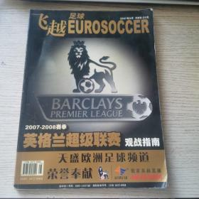 飞跃足球 2007年第8期——2007---2008赛季英超观战指南