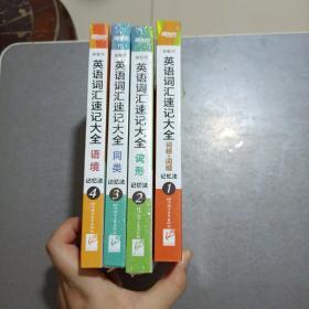 新东方 英语词汇速记大全1.2.3.4 全四本