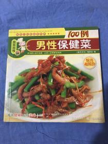 营养百味:男性保健菜100例