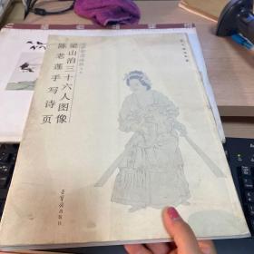 梁山泊三十六人图像陈老莲手写诗页.