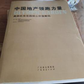 中国地产领跑力量(全两册)