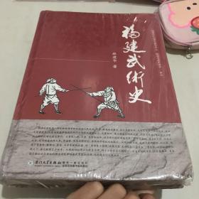 福建武术史
