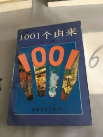 1001个由来