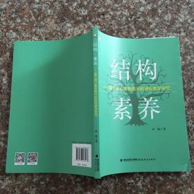结构素养——基于核心素养提升的结构教学研究(梦山书系)
