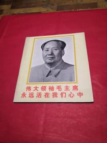 伟大领袖毛主席永远活在我们心中 1977年一版一印