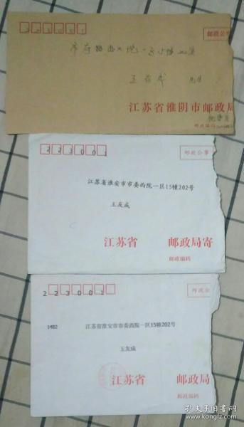 淮安本埠邮政公事实寄封三件