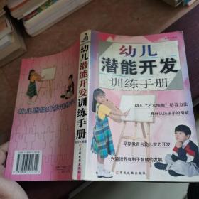 幼儿潜能开发训练手册