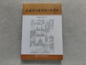 近現代江西佛教人物傳記