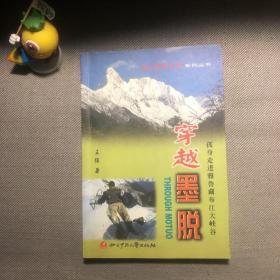 穿越墨脱:孤身走进雅鲁藏布江大峡谷