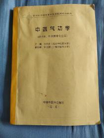 中医气功学(供中医、  针灸推拿专业用)