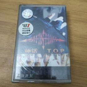 神话—TOP—专辑—正版磁带(只发快递)