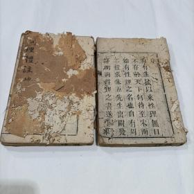性理體註要解,两册八卷全(但两本书籍前后残损,缺页)